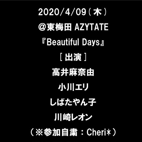 4/09(木) @東梅田AZYTATE 『Beautiful Days』