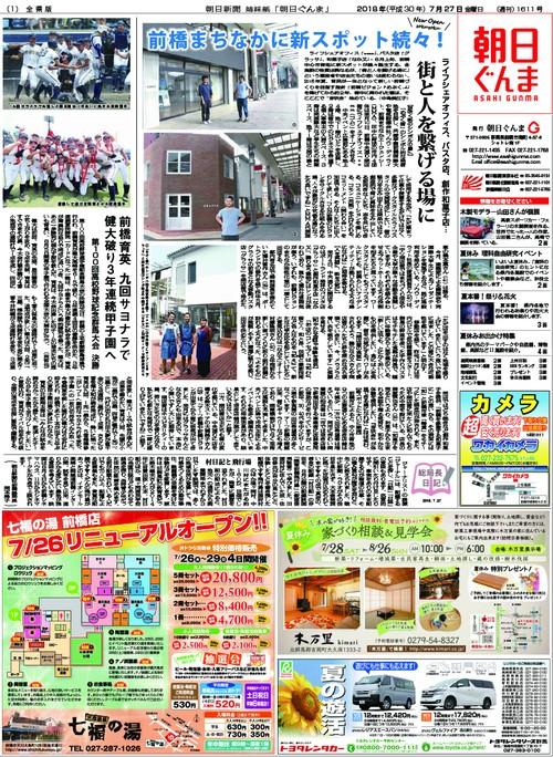 朝日ぐんま1611号(2018.7.27)