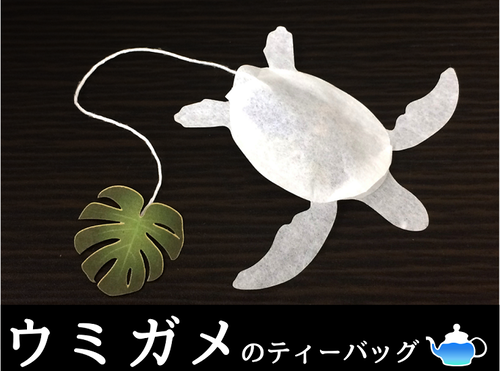 ウミガメのティーバッグ バタフライピージャスミン茶 4p入