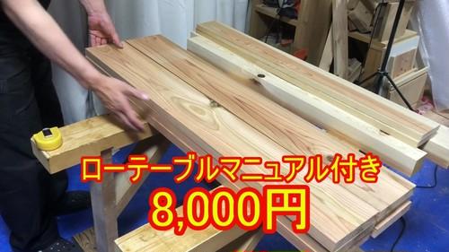 杉の赤味天板B品アウトレット 1.1m28×150 ローテーブルマニュアル付き ※送料着払い