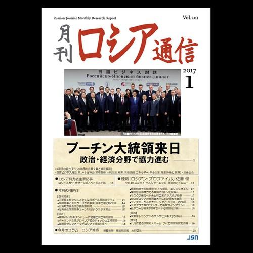 PDF版・2017年1月号 vol.201