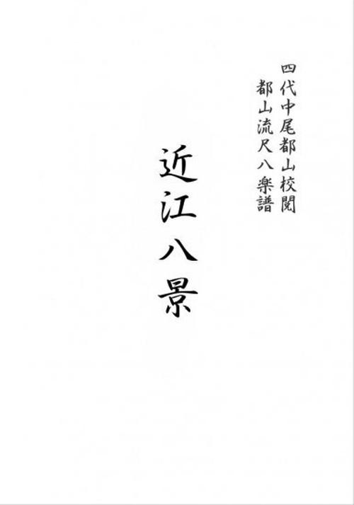T32i246 近江八景(尺八/山登万和/楽譜)