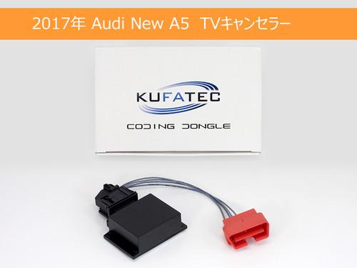 2017年 Audi New A5 Audi connect 対応 MMI 用 TVキャンセラー