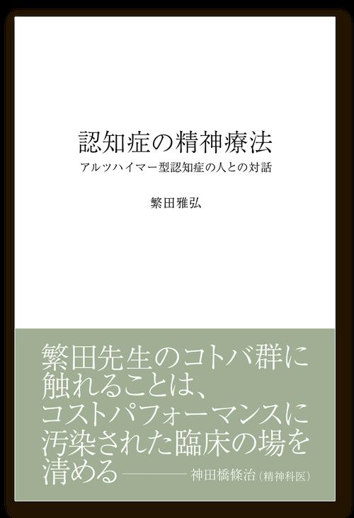 書籍『認知症の精神療法 アルツハイマー型認知症の人との対話』