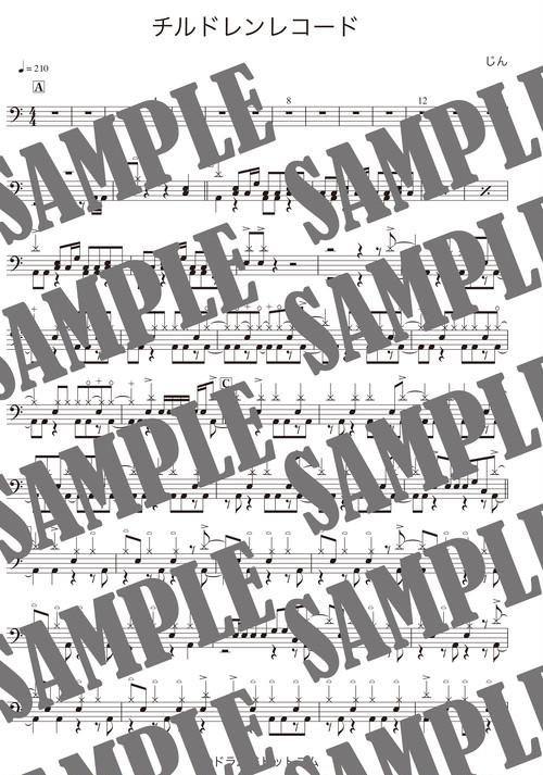 チルドレンレコード/じん(ドラム譜)