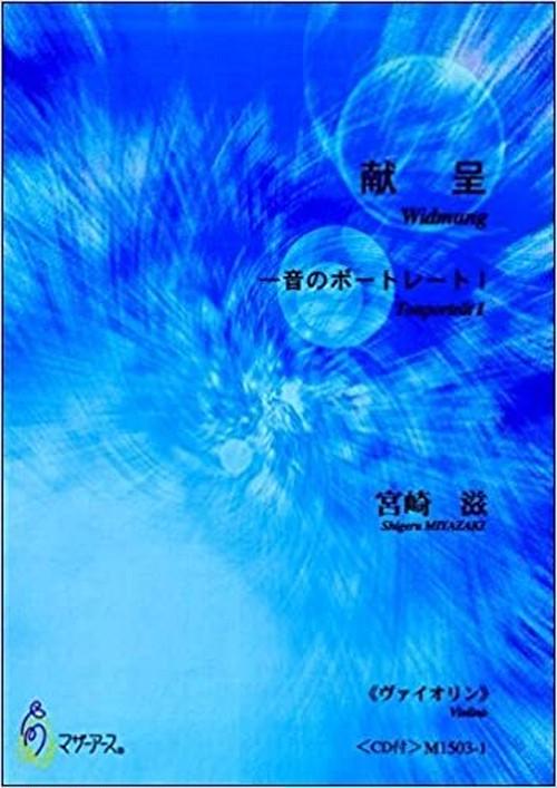 M1503 Widmung(Violin and Piano/S. MIYAZAKI /Full Score)