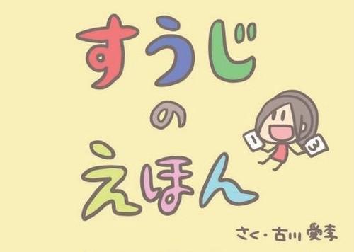 絵本「すうじのえほん」(第2版)