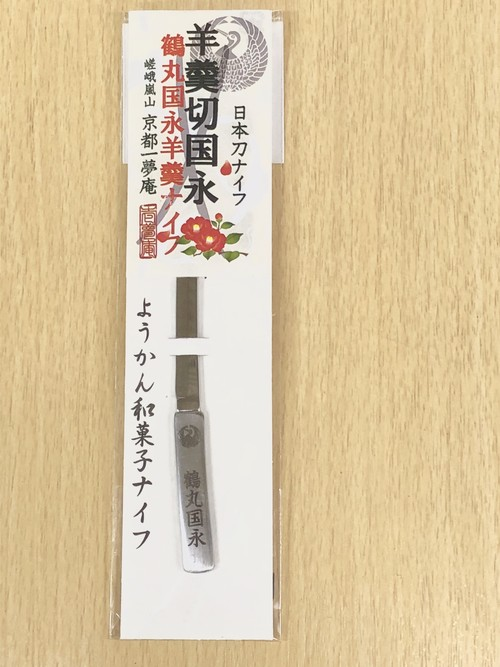 鶴丸国永ようかんナイフ