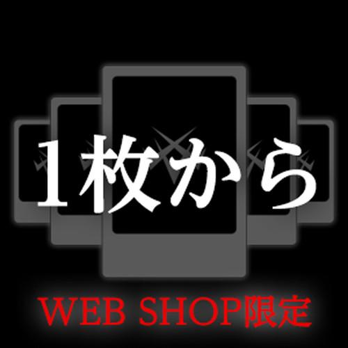【WEB SHOP限定】プリクラアーカイブ