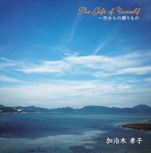 The Gift of yourself ~空からの贈りもの