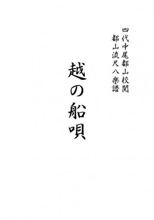 T32i041 KOSHINOFUNAUTA(shakuhachi/F. Ryuzan /Full Score)