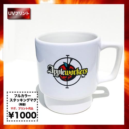 スタッキングマグカップ(陶器 260ml)