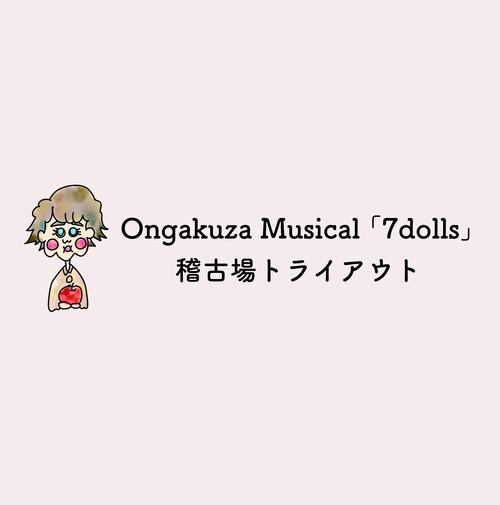 Ongakuza Musical「7dolls」稽古場トライアウト