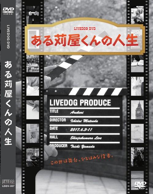 【40%OFF】舞台「ある苅屋くんの人生」(2017年・2枚組) DVD