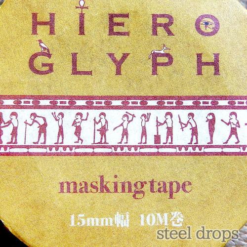 ヒエログリフマスキングテープ - 人々 - steel drops - no2-ste-03