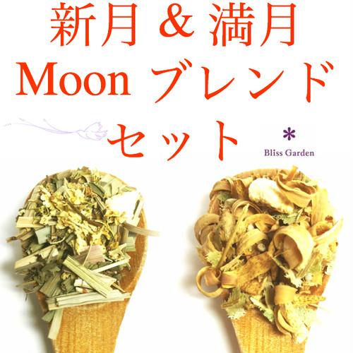 Moonブレンドセット(Moonメッセージ付き)