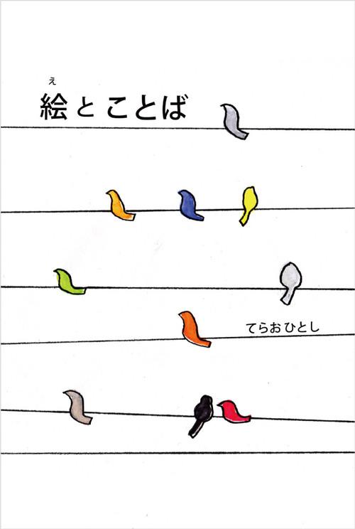 寺尾仁志 / 本「絵とことば」