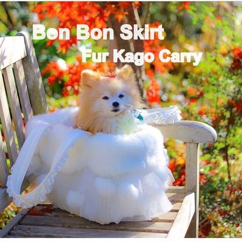4キロ迄/ボンボンスカート/エコ(フェイク)ファーカゴバッグ/ドッグキャリー仕様/3色