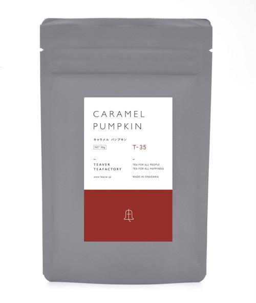 キャラメルパンプキン(紅茶フレーバーティー)30g袋入