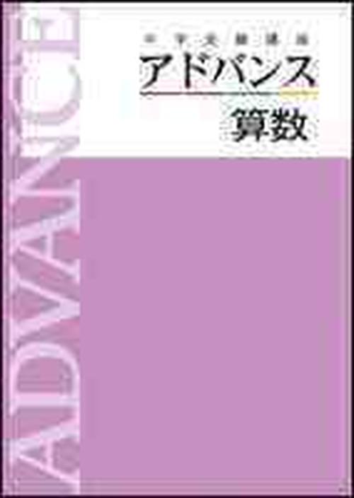 育伸社 中学受験講座 アドバンス 算数Ⅱ 問題集本体と別冊解答つき 新品完全セット ISBN なし