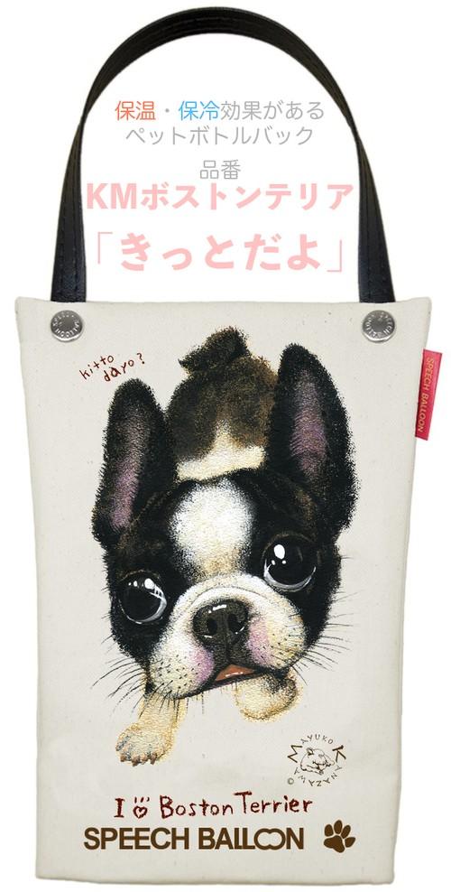 【全10種】「I ♡ PET」ペットボトルホルダー(ペットボトルバック)ボストンテリア・シーズー・フレンチブルドッグ・シュナウザー・ビーグル