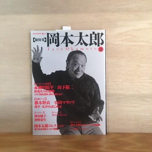 [古書]文藝別冊 総特集 岡本太郎