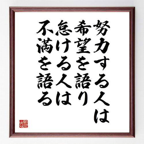 名言色紙『努力する人は希望を語り、怠ける人は不満を語る』額付き/受注後直筆/Z0370