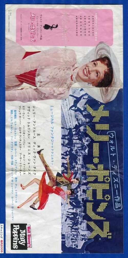 メリー・ポピンズ【1965年初公開版】