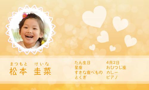 ハートの姫系名刺・おれんじ 100枚