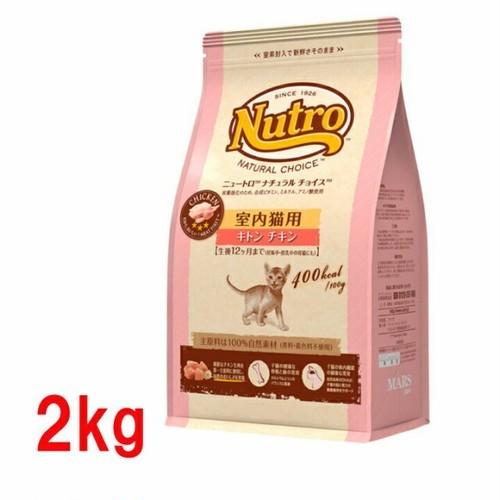 ニュートロ ナチュラルチョイス 室内猫用 キトン チキン( 2kg)