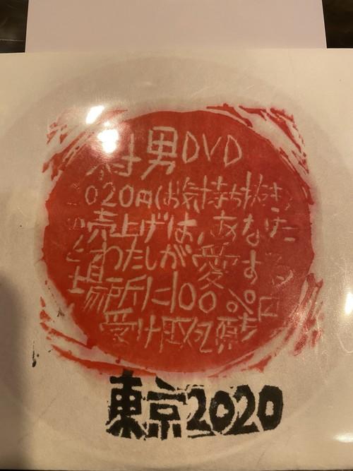 村男『東京2020』