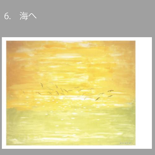 銀座柳画廊オリジナル ポストカード <岡野博>2
