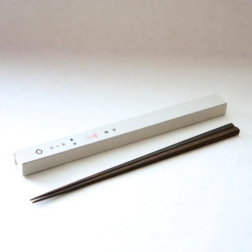 木箸 黒檀(こくたん) /東屋