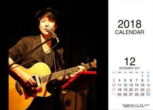 【グッズ】2018年カレンダー