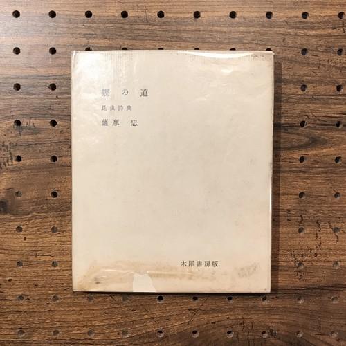 昆虫詩集 蝶の道 / 薩摩忠
