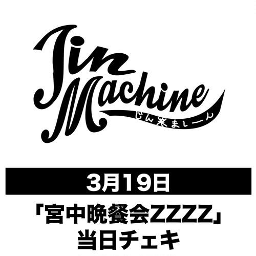 【Jin-Machine】3/19「宮中晩餐会ZZZZ」当日チェキ