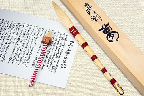 琉球文化を今に伝える「幻の筆」