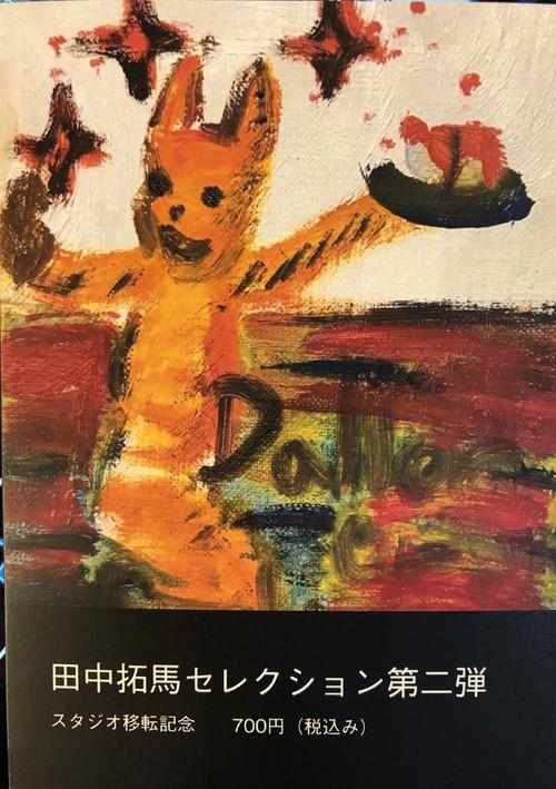 田中拓馬カタログ第二弾