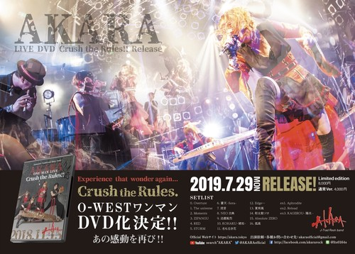 O-WEST AKARA ワンマンライブ DVD (通常版)