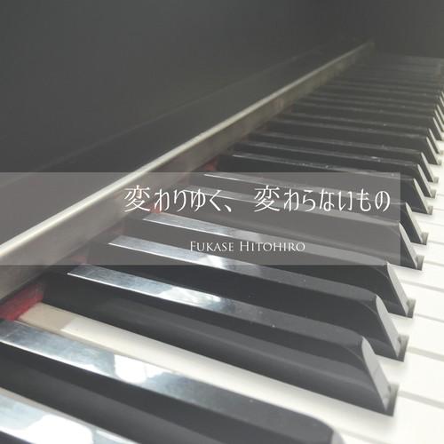 変わりゆく、変わらないもの(2016年 草の音リース展作品)