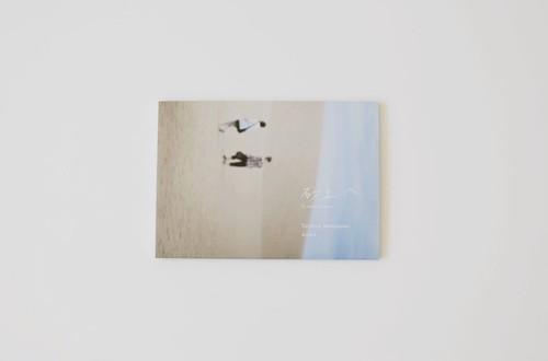 "Photo Book  "" To the sand dunes ""   Tetsuya Morimoto"