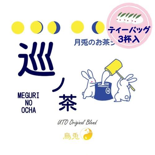 3杯入 月兎のお茶シリーズ 巡ノ茶/メグリノオチャ(ティーバッグ)