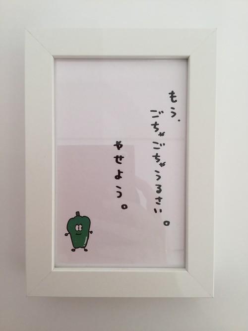 祇園櫻井展 額装ミニ原画 ピーマン