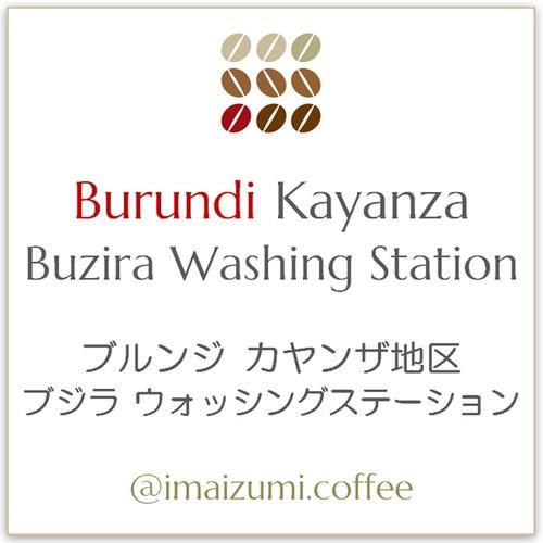 【送料込】ブルンジ カヤンザ地区 ブジラ ウォッシングステーション - Burundi Kayanza Buzira Washing Station - 300g(100g×3)