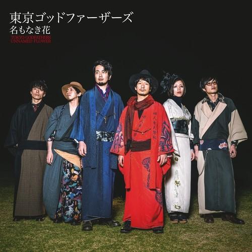 名もなき花 complete set[7inch analog & CD+DVD]