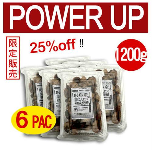 超黒にんにく 200g×6パック 25%off 熟成発酵