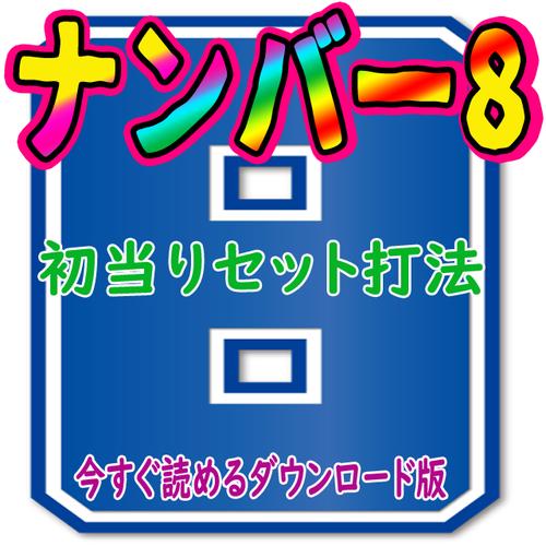 ナンバー8【今すぐ読めるダウンロード版】