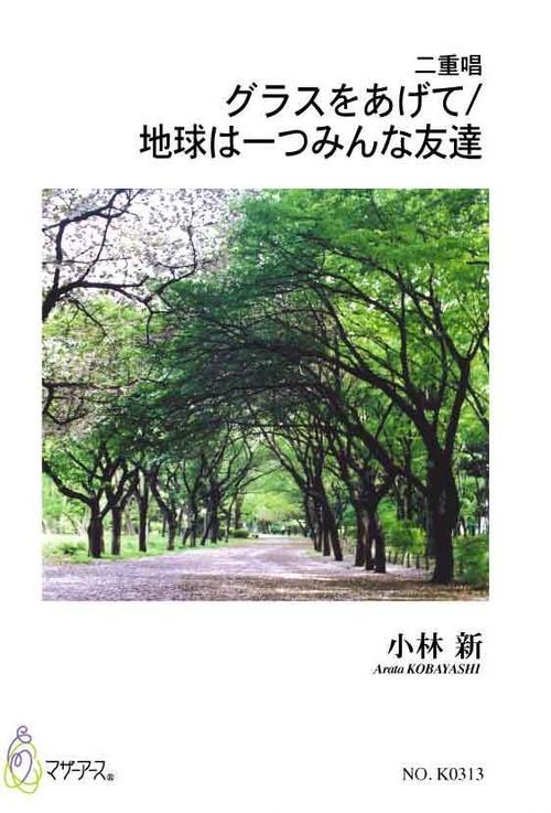 K0313 Levant le verre /La terre est Une Seule  Tout Le Monde sont Les Amis785(A. KOBAYASHI /Full Score)