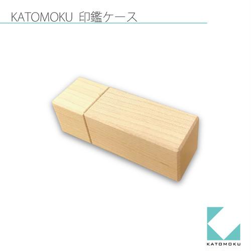 KATOMOKU 印鑑ケース シヤチハタ ネーム9用 H.メープル