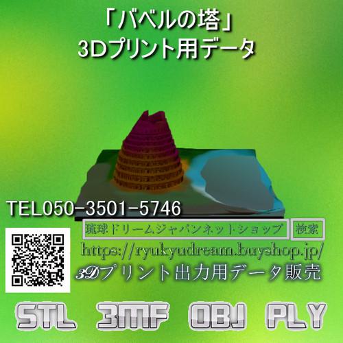 「バベルの塔」3Dプリント用データ